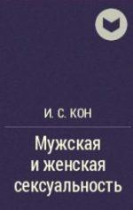 I._S._Kon__Muzhskaya_i_zhenskaya_seksualnost-197x300-197x300