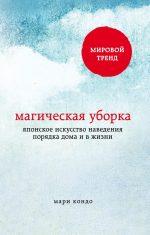 Mari_Kondo__Magicheskaya_uborka._Yaponskij_metod_navesti_poryadok_odin_raz_i_nav-651x1024