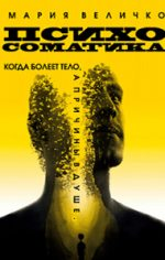 """Мария Величко """"Психосоматика. Когда более тело, а причина в душе"""""""