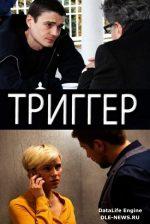 "Сериал ""Триггер"""
