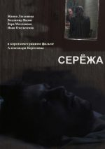 """""""Серёжа"""" (короткометражка)"""